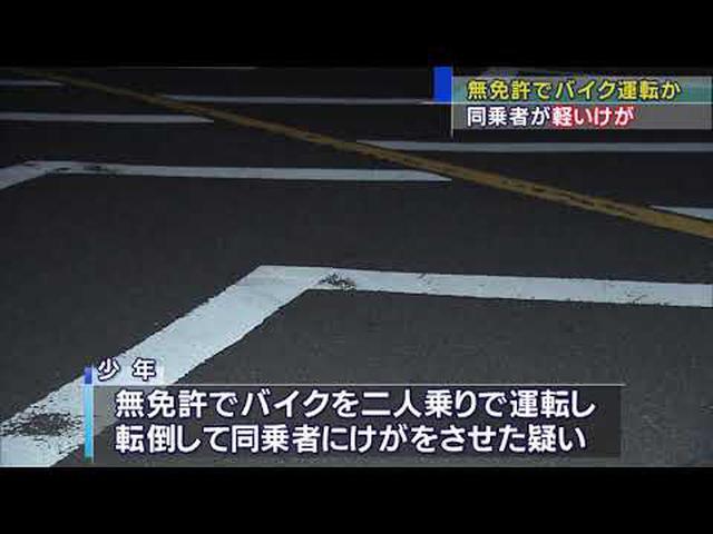 画像: 無免許でバイクを乗り回し転倒15歳の少年を逮捕 youtu.be