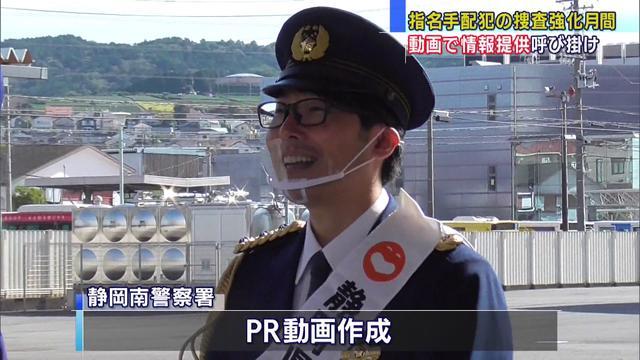 画像: 指名手配犯の捜査強化月間でちゅ~りっぷがPR動画 youtu.be