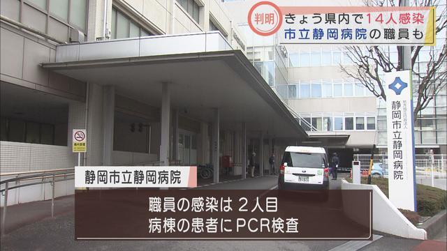 画像: また、静岡市では、新たに2人の感染が明らかになりました。