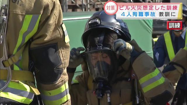 画像: 4人死亡した工場火災を教訓にした消火訓練を実施 静岡・御殿場市 youtu.be