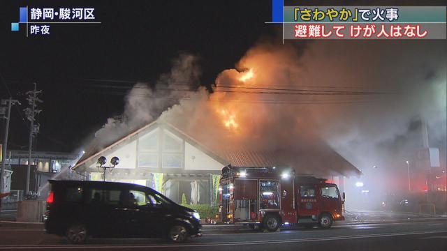 画像: 「さわやか」火災時の在店客に呼びかけ「直接お詫びを…ご連絡をお待ちしています」 静岡市