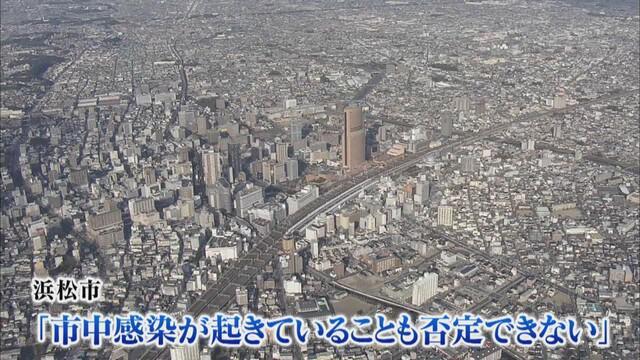 画像: 浜松市では「市中感染」か