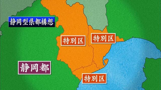 画像: 大阪都構想否決で静岡型県都構想への影響は? 川勝知事は「僅差」田辺市長は「市の廃止を望まない声大きかった」