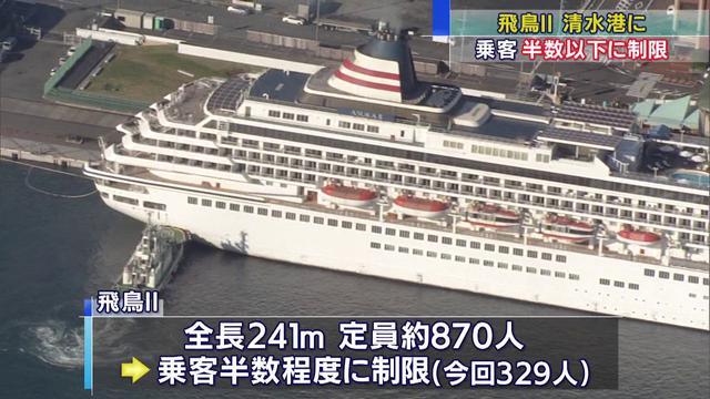 画像: 「飛鳥II」11ヵ月ぶりに清水に寄港 youtu.be