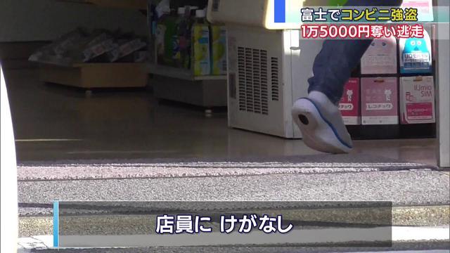 画像: 店員に刃物を突き付け…静岡・富士市のコンビニに強盗 youtu.be
