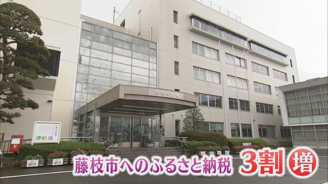 画像: 藤枝市の担当者「ふるさと納税通じて地域の魅力を知って」
