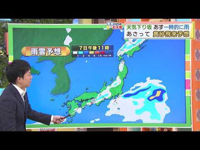 画像: 【11月6日 静岡】渡部さんのお天気 あすは「南ほど雨雲がかかりやすい」ので雨具の準備を youtu.be