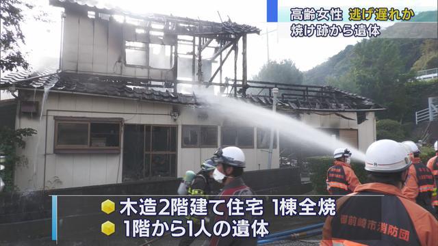 画像: 「2階まで炎が上がっている」 住宅全焼し焼け跡から遺体、1人暮らしの60代の女性か 静岡・御前崎市