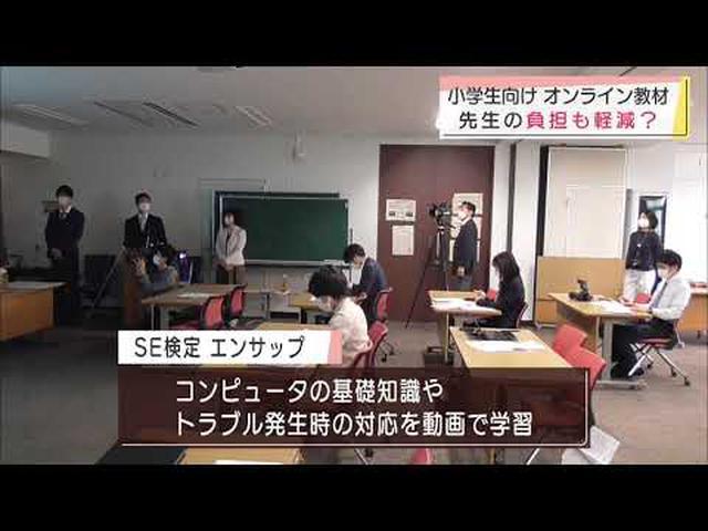 画像: エンジニア育成用の教材開発へ 静岡大学と建設システム youtu.be