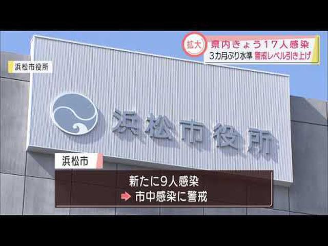画像: 【新型コロナ】静岡県「市中に見えない感染者いる可能性も…」 浜松9人、静岡3人…県内で新たに17人が感染 youtu.be