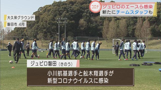 画像: ジュビロ2選手が感染…選手・スタッフ57人検査し1人陽性 地元では「戻ってきたらゴール決めて」 静岡・磐田市