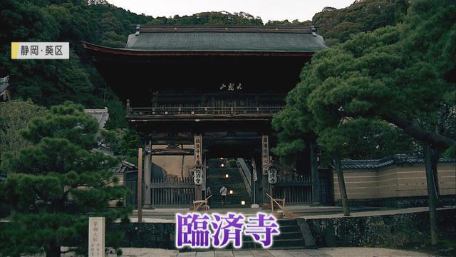 画像: 静岡市葵区の臨済寺