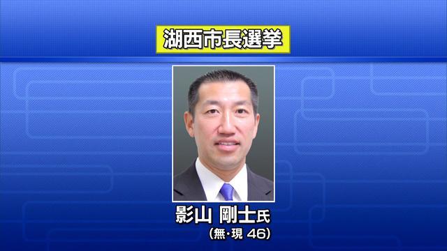 画像: 湖西市長選挙告示 現職が無投票当選の公算大 youtu.be