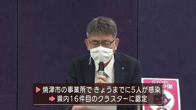 画像: 県内で新たに13人が感染 焼津市で16件目のクラスター発生 youtu.be
