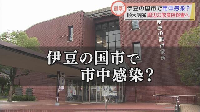 画像1: 伊豆の国市で12人の感染者 市長「市中感染のような状況」