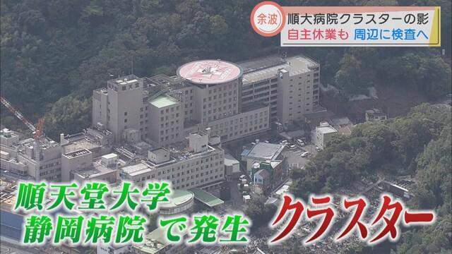 画像1: 飲食店・旅館など150施設の従業員対象に抗原検査実施へ クラスター発生で不安広がる静岡・伊豆の国市