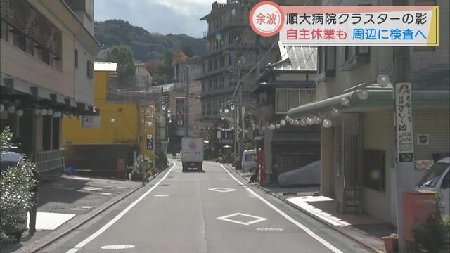 画像2: 飲食店・旅館など150施設の従業員対象に抗原検査実施へ クラスター発生で不安広がる静岡・伊豆の国市