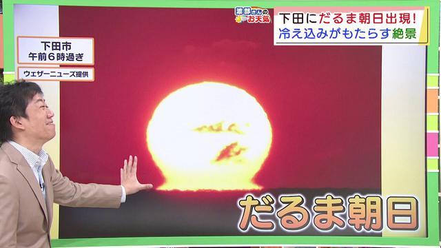 画像: 【11月10日 静岡】渡部さんのお天気 あすは「晴れて穏やか」 youtu.be