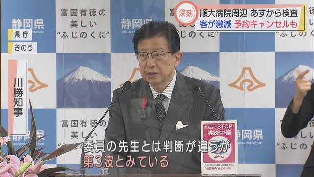 画像: 静岡県知事「深刻に受け止めている」