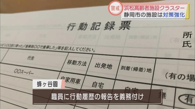 画像3: 感染すると重症化の恐れ…高齢者施設の感染防止対策 プライベートで会った人も記録、万一に備える 静岡市