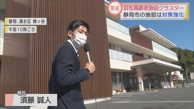 画像1: 感染すると重症化の恐れ…高齢者施設の感染防止対策 プライベートで会った人も記録、万一に備える 静岡市