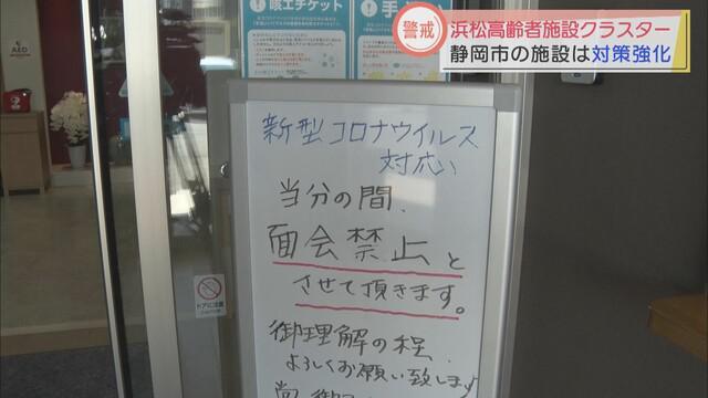 画像2: 感染すると重症化の恐れ…高齢者施設の感染防止対策 プライベートで会った人も記録、万一に備える 静岡市