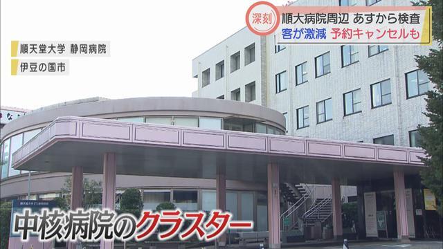 画像: 伊豆の国市の飲食店「客に来てほしい気持ちと来てほしくない気持ち、両方ある」