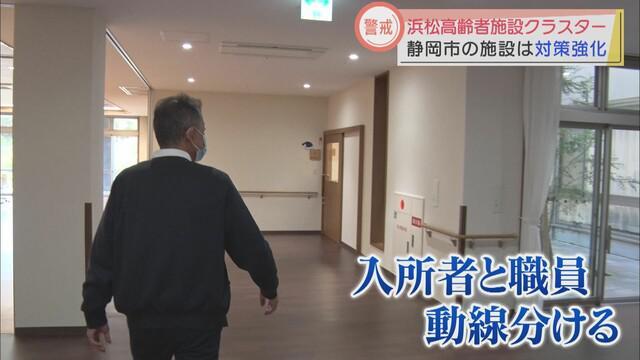画像4: 感染すると重症化の恐れ…高齢者施設の感染防止対策 プライベートで会った人も記録、万一に備える 静岡市