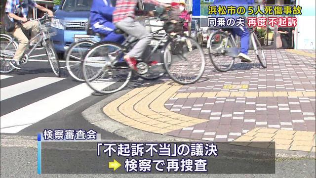 画像: 浜松5人死傷事故で妻の運転を止めなかった夫再び不起訴に youtu.be