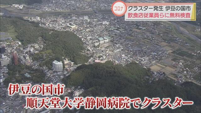 画像1: 【新型コロナ】クラスター発生の病院周辺で無料の検査 飲食店・宿泊施設などの2000人対象 静岡・伊豆の国市