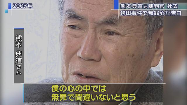 画像: 「袴田さんは無罪の心証」を告白…袴田事件担当の元裁判官、熊本典道さん死去