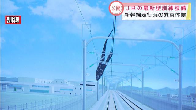 画像: より難易度が高い訓練が可能に JR東海が「異常時訓練シミュレーター」 静岡・三島市 youtu.be
