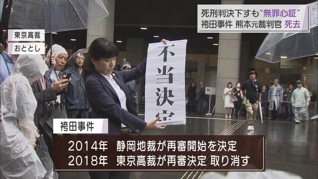 画像2: 弁護士「熊本さんに与えてもらった力で、袴田さんを無罪に」
