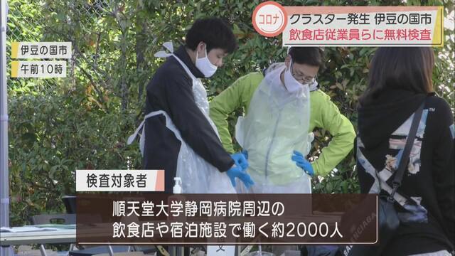 画像2: 【新型コロナ】クラスター発生の病院周辺で無料の検査 飲食店・宿泊施設などの2000人対象 静岡・伊豆の国市