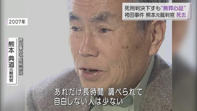画像: 「袴田さんは無罪の心証」告白の熊本元裁判官死去 弁護士「熊本さんがくれた力で無罪にする」 袴田事件