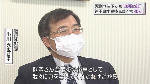画像1: 弁護士「熊本さんに与えてもらった力で、袴田さんを無罪に」
