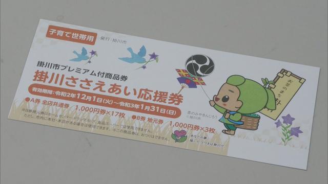 画像: 1冊1万円で2万円の買い物ができる商品券子育て世帯に 静岡・掛川市