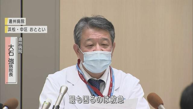 画像: 遠州病院の会見 14日