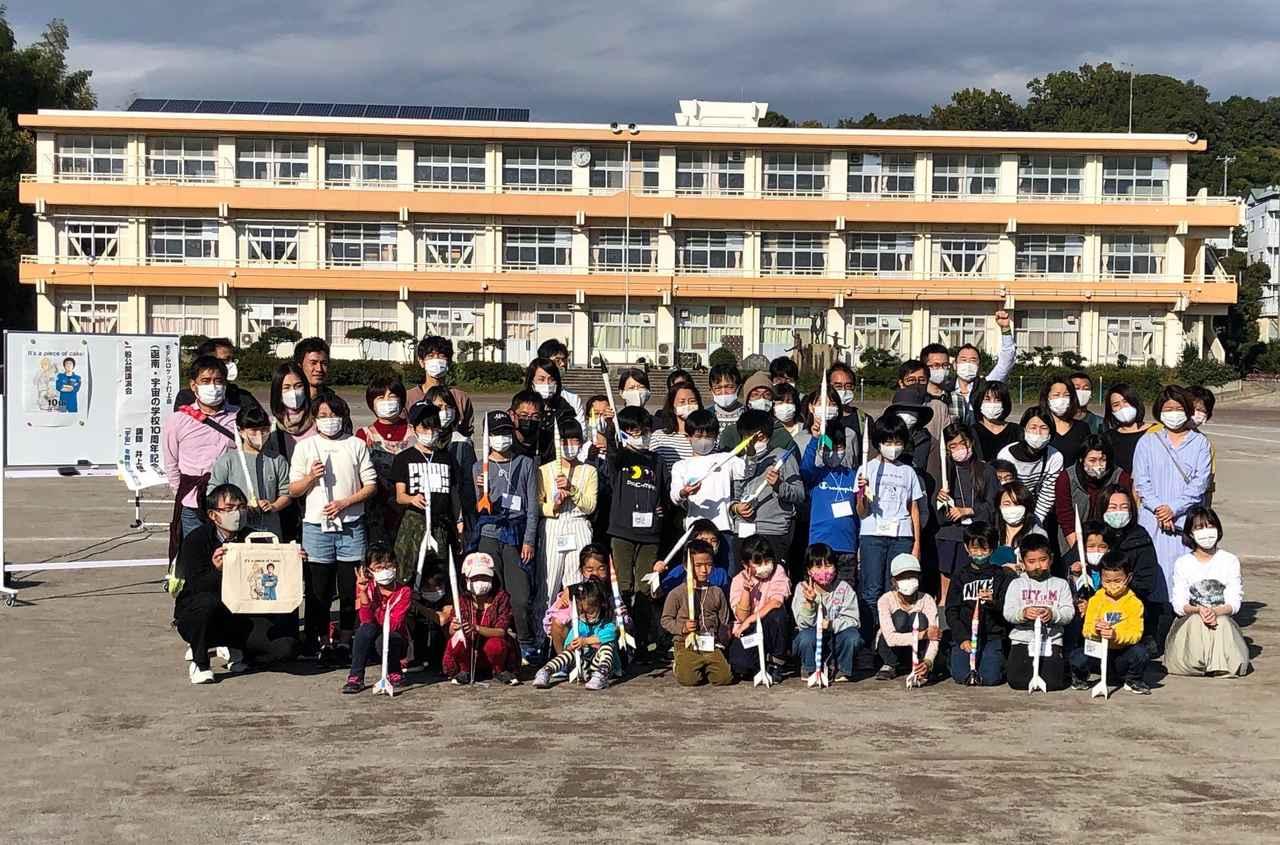 画像: 「モデルロケット」打ち上げ会に参加した児童と父兄、関係者