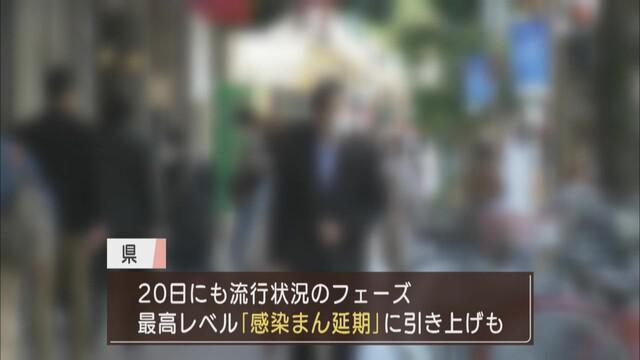 画像: 静岡県 20日にも最高レベルの「感染まん延期」に上がる可能性高い