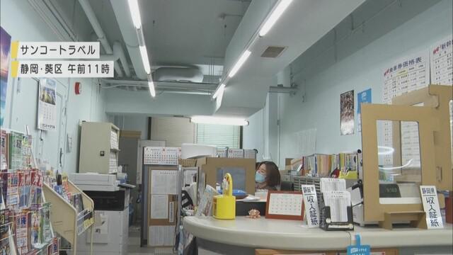 画像1: 第3波か…人気観光地でも感染拡大 旅行代理店「最優先は旅行客の安全」 静岡市