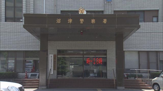 画像: 沼津警察署