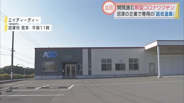 画像: 新型コロナのワクチン輸送に必要な「マイナス70℃」の冷凍庫 静岡・沼津市の中小企業が開発