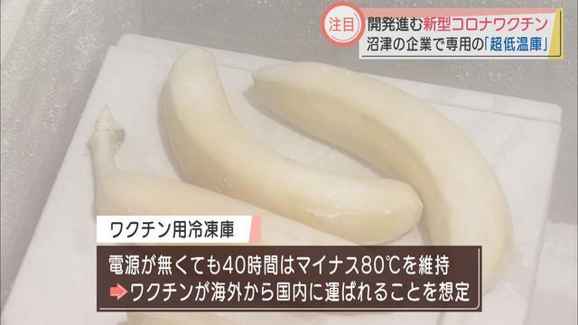 画像: バナナはカチカチに…