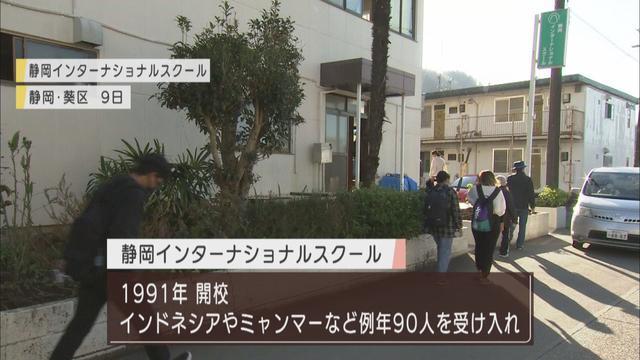 画像: 4月入学はわずか2人 新入生が来日できず…30人超が半年遅れ 静岡市の日本語学校