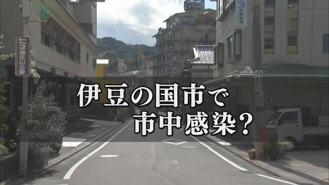 画像1: 中核病院でクラスター発生の静岡・伊豆の国市では「あの店から感染者が…」の風評被害も