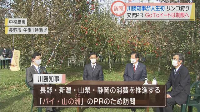 画像: 長野、新潟、山梨、静岡の4県の知事、副知事ら
