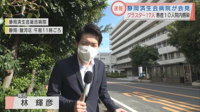 画像1: 地域の中核病院でクラスター 患者「感染対策していた印象」「自分で対策するしかない」 静岡市・静岡済生会病院