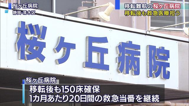 画像: 重点課題は「救急医療」…病院の移転問題に絡み、静岡・清水区の医療体制について協議 youtu.be