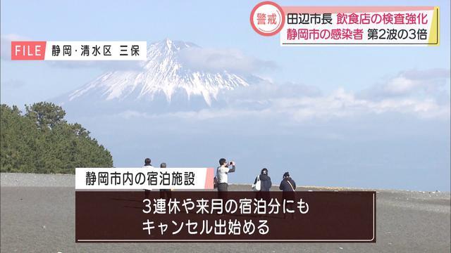 画像: 飲食店を対象とした緊急のPCR検査を実施へ 静岡市 youtu.be